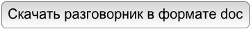 Разговорник немецкого языка в формате doc